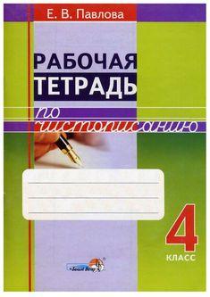 Мобильный LiveInternet Рабочая тетрадь по чистописанию - 4 класс   oks1977ana - Дневник oks1977ana  