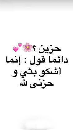 Islam Hadith, Allah Islam, Islam Quran, Duaa Islam, Quran Arabic, Arabic Words, Arabic Quotes, Quran Verses, Quran Quotes