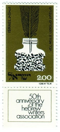 c. 1974 in honor of the 50th Anniversary of the Hebrew Writers Association.