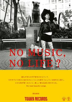 Nomiya Maki Tokyo, Tower Records, Sounds Good, Beautiful Songs, Ad Design, Advertising, Banner, Romantic, In This Moment