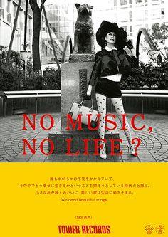【画像】「NO MUSIC, NO LIFE?」ポスター最新版に、畠山美由紀、野宮真貴、絢香が登場! コラボTシャツにも注目 2/4