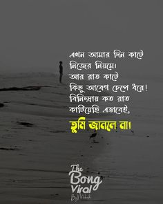 Love Quotes Photos, Love Quotes Funny, Love Quotes For Him, Sad Quotes, Woman Quotes, Life Quotes, Funny Captions, Funny Memes, Love Quotes In Bengali