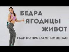 Как быстро убрать низ живота II Я худею с Екатериной Кононовой - YouTube Lower Abdomen, Belly Fat Workout, Health Fitness, Lose Weight, How To Remove, Yoga, Diet, Youtube, How To Plan
