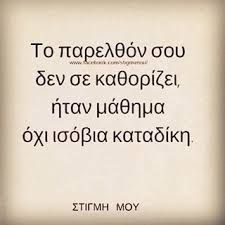 365 Quotes, Wisdom Quotes, Love Quotes, Unique Quotes, Special Words, Greek Quotes, True Words, Friendship Quotes, Picture Quotes