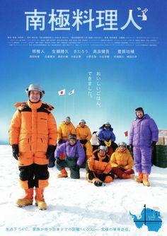 南極観測隊に料理人として参加した、西村淳原作のエッセー「面白南極料理人」を映画化した癒し系人間ドラマ。南極の基地内で単身赴任生活を送る8人の男性たちの喜怒哀楽を、数々のおいしそうな料理とともに見せる。