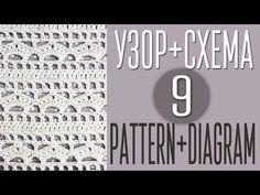 Вяжем узор крючком по схеме №9. Pattern crochet + diagram (scheme) №9 - YouTube