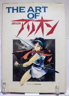 The Art of Arion Movie Art Guide Book Yoshikazu Yasuhiko JAPAN ANIME MANGA