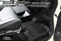 N-BOX用3D立体フロアマット フロント・リアセット 【公式】SHINKE(シンケ)