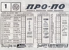 """March 1959 ~ First """"ProPo"""" ticket issued by OPAP – the Greek Organization of Football Prognostics Greece Pictures, Old Pictures, Old Photos, Sweet Memories, Childhood Memories, Athens Greece, Vintage Posters, Nostalgia, Greek"""