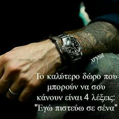 Me Quotes, Qoutes, Teaching Humor, Greek Words, Greek Quotes, Say Something, Some Words, It Hurts, Love You