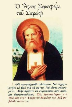 Orthodox Prayers, Orthodox Christianity, Religious Quotes, Spiritual Quotes, Christian Faith, Christian Quotes, Prayer For Family, Prayer Book, Greek Quotes