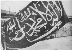 Prior to 1973, the sword on the national flag of Saudi Arabia was slightly more curved than the currently used stylized straight sabre. It's reminiscent of the curved Arab Bedouin sword (left), a local variant of the Persian shamshir (traditional Arab swords were straight). Mounted Archery, Ottoman Turks, Types Of Swords, Dutch Language, Horsemen Of The Apocalypse, Catholic University, Sword Design, Vintage Flag, National Flag
