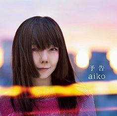 aiko , 予告 歌詞