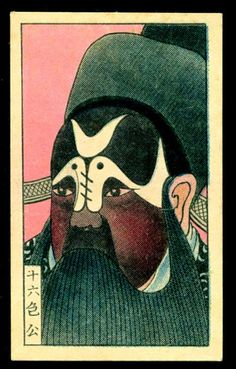 http://payload11.cargocollective.com/1/2/88505/2527093/03-chinese-opera-cigarette-card.jpg