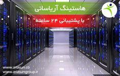« هاستینگ آریاسانی »  گروه آریاسان با در اختیار داشتن سرورهای اختصاصی پر قدرت لینوکس در ایران و آلمان، بهترین، سریعترین و مورد اطمینان ترین هاستها را از نظر سخت افزار، نرم افزار و سرعت ارتباط با شاه راههای اصلی اینترنت به مشتریان خود عرضه می نماید.  برای راه اندازی وب سایت و انتخاب پلان خود همین حالا با ما تماس بگیرید. شماره تماس : 09120751162