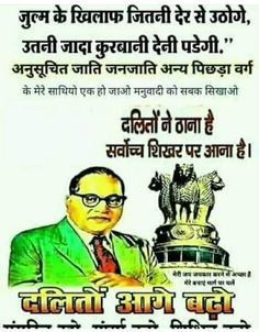 B R Ambedkar, Hd Photos Free Download, Download Wallpaper Hd, History Of India, Buddha Quote, Good Thoughts Quotes, Good Morning Images, Knowledge, Memes