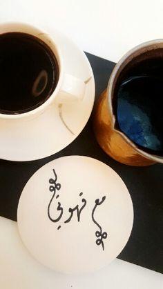قهوتي#قهوة#تركية#مرة#خط#خطي#ديواني#محاولة