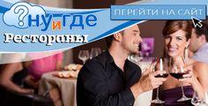В жизни бывают разные события, которые хочется отметить как-то особенно. «НУиГДЕ?» предлагает сеть лучших ресторанов всей Украины, которые предлагают изысканную кухню разных стран мира: европейскую, экзотическую, еврейскую, грузинскую, кавказскую, испанскую, мексиканскую, итальянскую, французскую, вегетарианскую и многие другие по Вашему вкусу. https://nyigde.com/ru/business/restaurants.html