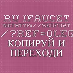 ru.ifaucet.nethttp://seofust.com/?ref=Olegzzz  КОПИРУЙ И ПЕРЕХОДИ ПО ССЫЛКИ ДЛЯ РЕГИСТРАЦИИ НЕ ПОЖАЛЕЕТЕ!!!!!!