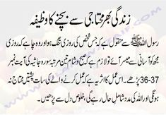 Islamic And Qurani Wazaif, Health And Beauty Tips, Masnoon Dua And Gharelu Totkay In Urdu Islamic Phrases, Islamic Messages, Islamic Dua, Islamic Love Quotes, Islamic Inspirational Quotes, Muslim Quotes, Beautiful Dua, Beautiful Prayers, Beautiful Children