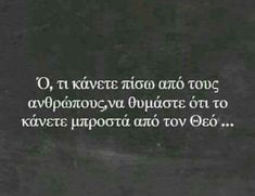 Love Others, Greek Quotes, Sayings, Random, Lyrics, Quotations, Qoutes, Proverbs