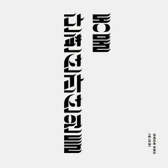 Danpyunsun and the Sailors on Apple Music Typo Poster, Logo Branding, Logos, Thing 1, Typography Fonts, Sign Design, Layout, Graphic Design, Korean