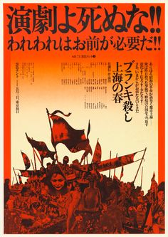 Tumblr: gurafiku: Japanese Theater Poster: The Killing of Blanqui Spring in Shanghai. Kouga Hirano. 1979
