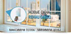 Почему стоит выбрать пластиковые окна REHAU?   Почему стоит выбрать пластиковые окна REHAU? Читайте статью на нашем сайте:  http://albionborovichi.ru/okna-rehau