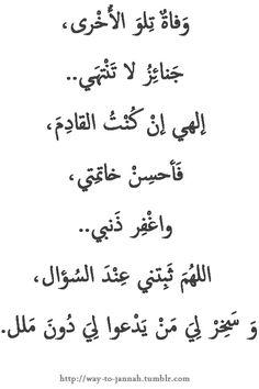 اللهم امين ..