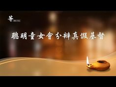 # 基督教 # 2019福音电影  2019福音電影《等》精彩片段:聰明童女會分辨真假基督 - YouTube