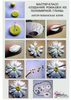 "Master class ""Daisy of polymer clay"" - Fair Masters - handmade, handmade"