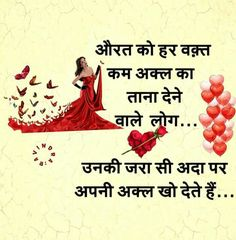 Jokes In Hindi, Hindi Quotes, Quotations, Qoutes, Punjabi Quotes, Queen Quotes, Osho, Deep Thoughts, Cool Words