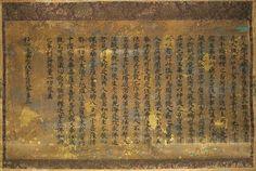 Section of the Story of the Bodhisattva Medicine King Bhaishajyarâja (Yakuô Bosatsu), from Chapter 23 of the Lotus Sutra (Saddharma-pundarika sutra; Myôhô-renge-kyô or Hokke-kyô), Late Heian period, circa 1150. Calligraphy, Handscroll. Japanese, 12th century.  Harvard Art Museums, Department of Asian Art.