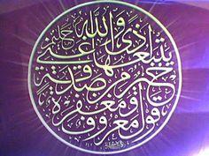 Calligraphy Art Exhibition: Arabic Calligraphy Design Sun