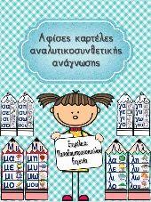 Παπαδημητρακοπούλου Τζένη's profile Class Decoration, Grade 1, Special Education, Finance, Presentation, Language, Teacher, Words, School