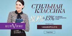 Лучшее для ВАС!  КупиВИП промокод июль 2015 на скидку до 90% на марку Grey Cat! http://kupivip.berikod.ru/coupon/33302/  Купон КупиВИП июль 2015 на скидку 10% доп на Снежная королева! http://kupivip.berikod.ru/coupon/33297/  Купон KupiVIP июль 2015 на скидку до 95% на марки Forus, Leshar! http://kupivip.berikod.ru/coupon/33294/  КупиВИП купон июль 2015 на скидку до 90% на вещи от MONAMOD! http://kupivip.berikod.ru/coupon/33292/  KupiVIP промокод июль 2015 на скидку до 85% на плащи и куртки…