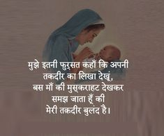 Happy Mother's Day Quotes – Inspirational Quotes Mothers Day Cute Quotes In English Check Also: Mothers Day Quotes From Daughter Mothers Day Happy Quotes Read [. Mothers Day Funny Quotes, Mothers Day Inspirational Quotes, Love My Parents Quotes, Mom And Dad Quotes, Happy Mother Day Quotes, Father Quotes, Good Life Quotes, True Quotes, Maa Quotes