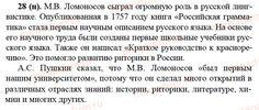 Ответ на задание 28 - Русский язык 7 класс Баранов