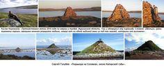 Hyperborea legacy in Kola peninsula, Russia. Pyramids.