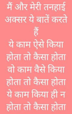 Profile Picture Images, Hindi Good Morning Quotes, Alphabet Symbols, Hindi Quotes Images, Nice Thoughts, Zindagi Quotes, Indian Gowns, Whatsapp Dp, Deep Words