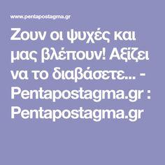 Ζουν οι ψυχές και μας βλέπουν! Αξίζει να το διαβάσετε... - Pentapostagma.gr : Pentapostagma.gr