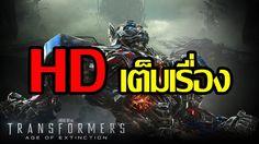 หนังใหม่ 2016 ทรานส์ฟอร์เมอร์ 2 เต็มเรื่อง hd พากย์ไทย