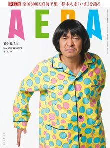 Hitoshi Matsumoto  (AERA)