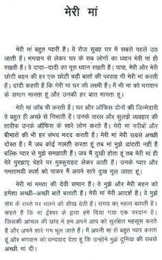 short essay on gandhi in english