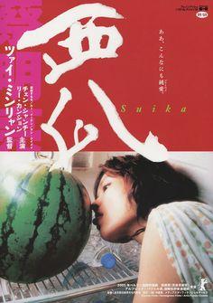 Japanese Poster: The Wayward Cloud or Tian bian yi duo yun (天邊一朵雲) Taiwan, 2005 Director: Ming-liang Tsai (蔡明亮) Starring: Kang-sheng Lee (李康生), Shiang-chyi Chen, Yi-Ching Lu