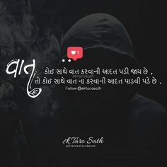 Advice Quotes, Life Advice, Life Quotes, Lost Love Quotes, True Love Quotes, Dare Questions, This Or That Questions, Broken Rose, Gujarati Quotes