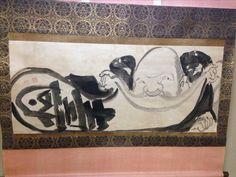 Hakuin Ekaku Hotei with his Treasure Bag Zen Painting, Korean Art, Moose Art, Japanese, Bags, Animals, Paintings, Style, Wisdom