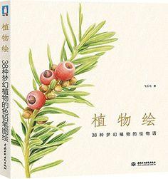 《植物绘:38种梦幻植物的色铅笔图绘》 飞乐鸟【摘要 书评 试读】图书