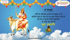 Know the importance of Navratri festival by Pt. Karan Sharma Ji. Visit: www.famouspandit.com
