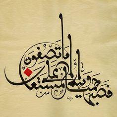 """"""" نسائم رمضانية اليوم العاشر ﴿فَصَبْرٌ جَمِيلٌ وَاللَّهُ الْمُسْتَعَانُ عَلَى مَا تَصِفُونَ﴾ """""""